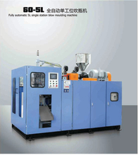 60-5L blow molding machine